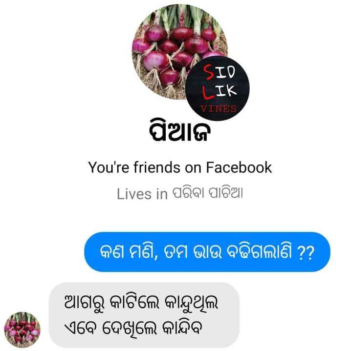 🗞ଓଡ଼ିଶା ନ୍ୟୁଜ - SID LIK VINES ପିଆଜ You ' re friends on Facebook lives in ପରିବା ପାଚିଆ କଣ ମଣି , ତମ ଭାଉ ବଢ଼ିଗଲାଣି ? ? ଆଗରୁ କାଟିଲେ କାନ୍ଦୁଥିଲ ଏବେ ଦେଖୁଲେ କାନ୍ଦିବା - ShareChat