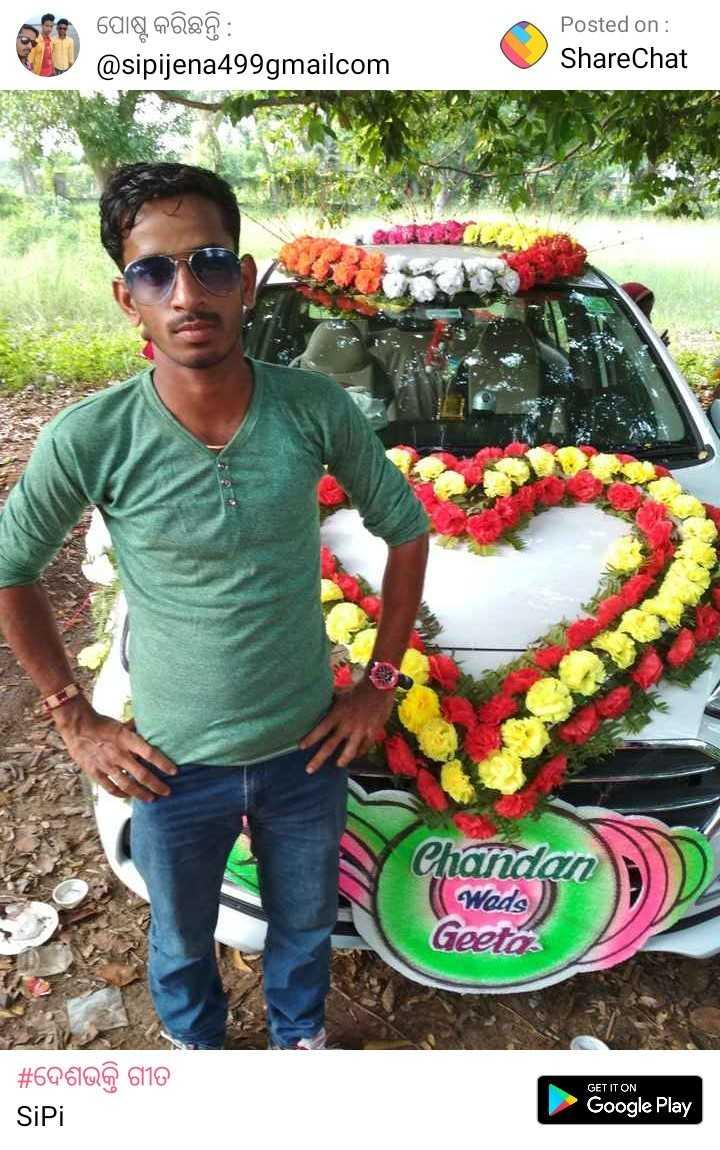 କଟକରେ ରଥଯାତ୍ରା - ପୋଷ୍ଟ କରିଛନ୍ତି : @ sipijena499gmailcom Posted on : ShareChat Chandan Weds Geeta .   # ଦେଶଭକ୍ତି ଗୀତ SiPi GET IT ON Google Play - ShareChat
