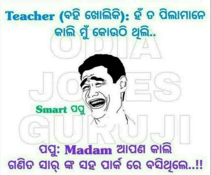 😝କମେଡି - Teacher ( ବହି ଖୋଲିକି ) : ହଁ ତ ପିଲାମାନେ କାଲି ମୁଁ କୋଉଠି ଥୁଲି . . Smart ag ପପୁ : Madam ଆପଣ କାଲି । ଗଣିତ ସାର ଙ୍କ ସହ ପାର୍କ ରେ ବସିଥଲେ . . ! ! - ShareChat