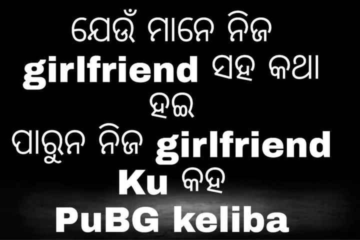 😝କମେଡି - । ହଇ । । ଯେଉଁ ମାନେ ନିଜ girlfriend ସହ କଥା ପାରୁନ ନିଜ girlfriend Ku କହ PuBG keliba - ShareChat