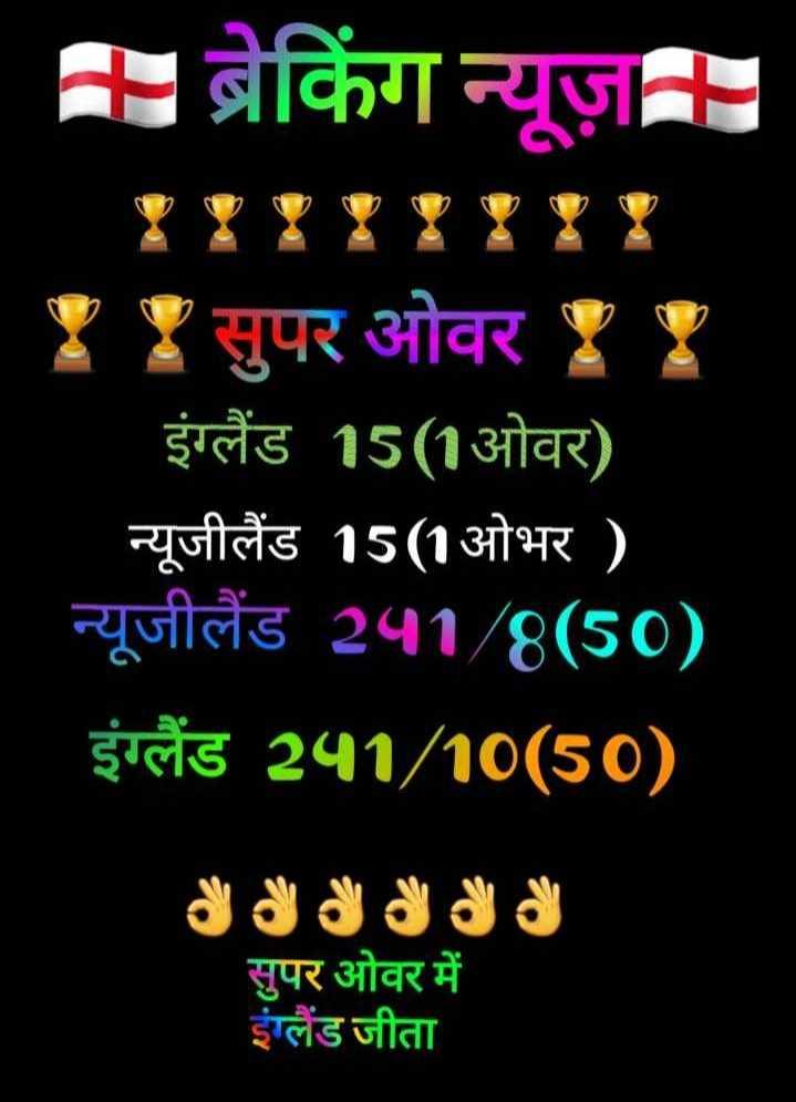 କାଉଣ୍ଟଡାଉନ: ବିଶ୍ୱକପ ଫାଇନାଲ - ब्रेकिंग न्यूज़E * सुपर ओवर । । इंग्लैंड 151 ओवर ) न्यूजीलैंड 151ओभर ) न्यूजीलैंड 2418 ( 50 ) इंग्लैंड 21 / 10 ( 50 ) 8 8 8 8 सुपर ओवर में इंग्लैंड जीता - ShareChat