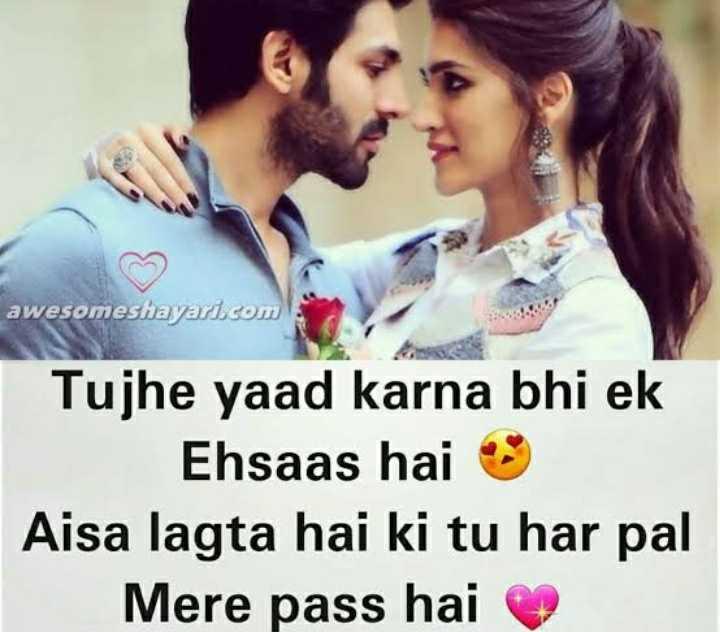 👉କେବଳ ତୁମ ପାଇଁ - awesomeshayari . com Tujhe yaad karna bhi ek Ehsaas hai Aisa lagta hai ki tu har pal Mere pass hai - ShareChat