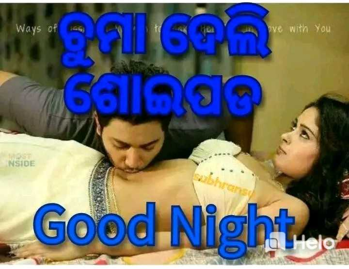 📝ଗୁଡ଼ ନାଇଟ ଶାୟରୀ - Ways of ve with You ବୋଇତ NSIDE Good - ShareChat