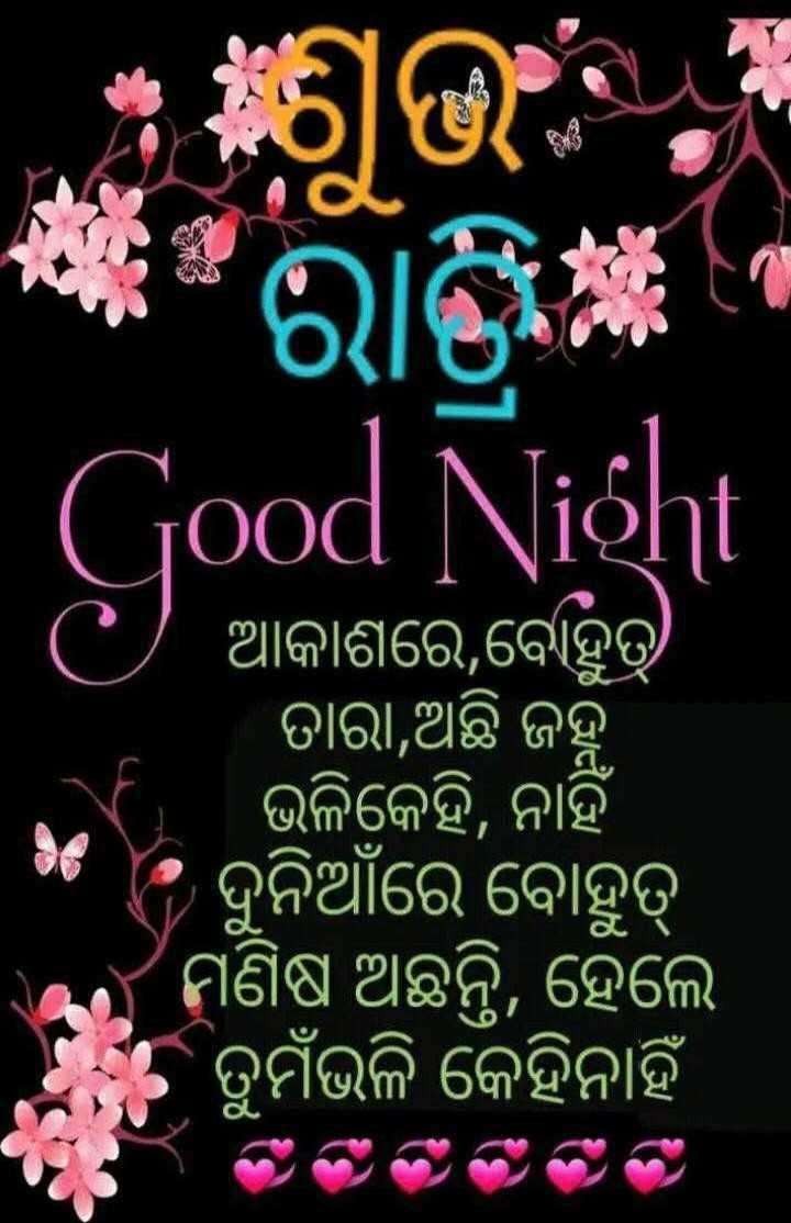 📝ଗୁଡ଼ ନାଇଟ ଶାୟରୀ - ' ରାଳ ୬ Good Night ୯ ) ଆକାଶରେ , ବୋହୁତ୍ । ତାରା , ଅଛି ଜହ୍ନ । । ଭଳିକେହି , ନାହିଁ * ଦୁନିଆଁରେ ବୋହୁତ୍ । ' ମଣିଷ ଅଛନ୍ତି , ହେଲେ ତୁର୍ମଭଳି କେହିନାହିଁ । - ShareChat