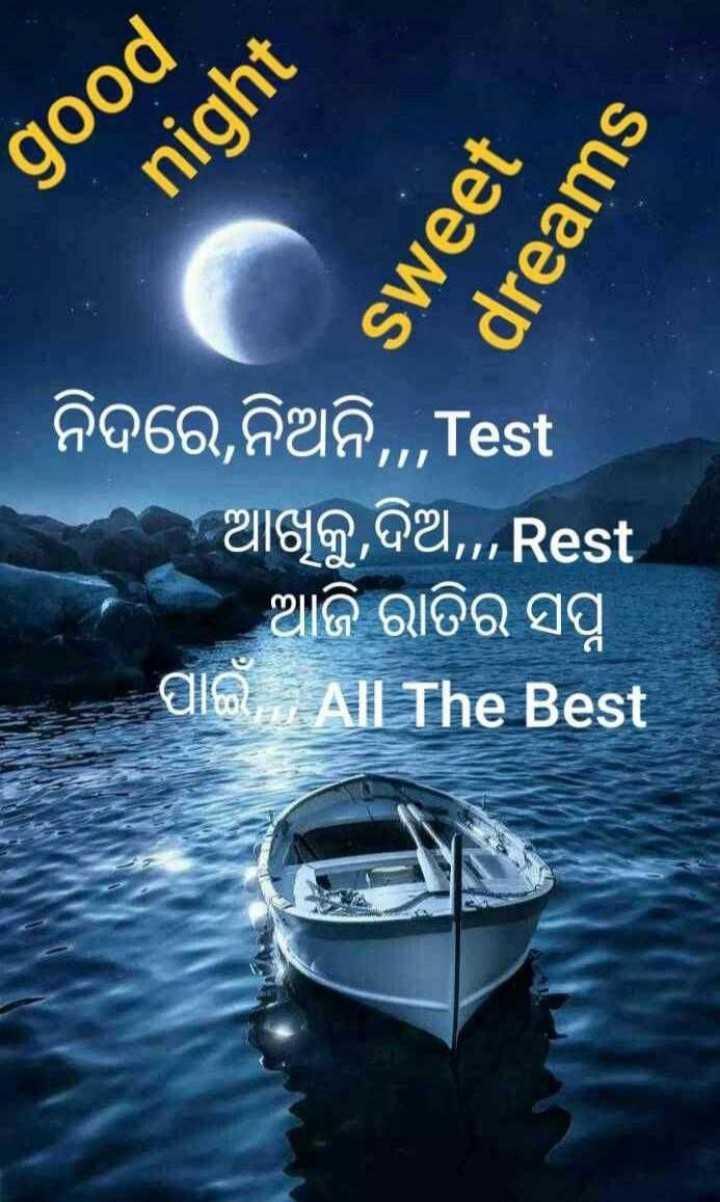 📝ଗୁଡ଼ ନାଇଟ ଶାୟରୀ - night good sweet dreams । ନିଦରେ , ନିଅନି . . . Test । ଆଖୁ , ଦିଅ , , , Rest ଆଜି ରାତିର ସପ୍ନ Alo , All The Best - ShareChat