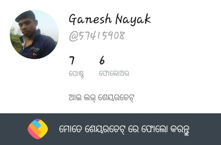 🏞ଗ୍ରାମ ବନାମ ସହର - Ganesh Nayak @ 57119୦୪ 26 ପୋଷ୍ଟ ଫୋଲୋଅର ଆଇ ଲଭ୍ ଶେୟରଚେଟ୍ ' ମୋତେ ଶେୟରଚେଟ୍ ରେ ଫୋଲୋ କରନ୍ତୁ - ShareChat