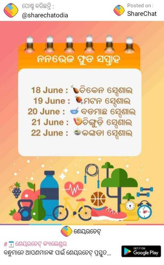 🍗ଚିକେନ ସ୍ପେଶାଲ - ପୋଷ୍ଟ କରିଛନ୍ତି : @ sharechatodia Posted on : ShareChat । ନଭେଜ ଫୁଡ ସପ୍ତାହ 18 June : ଚିକେନ ସୁଣାଲ 19 June : ୧ମଟନ ସ୍ନେଶାଲ 20 June : ୪ ବଡମାଛ ସୁଶାଲ 21 June : ଚିଙ୍ଗୁଡ଼ି ସ୍ନେଶାଲ 22 June : ୫ କଙ୍କଡା ସ୍ନେଶାଲ * • 0t ' C - Yes ) ଶେୟରଚେଟ୍ | # ଶେୟରଚେଟ୍ କ୍ୟାଲେଣ୍ଡର । ବନ୍ଧୁମାନେ ଆପଣମାନଙ୍କ ପାଇଁ ଶେୟରଚେଟ୍ ପ୍ରସ୍ତୁତ . . . GET IT ON Google Play - ShareChat