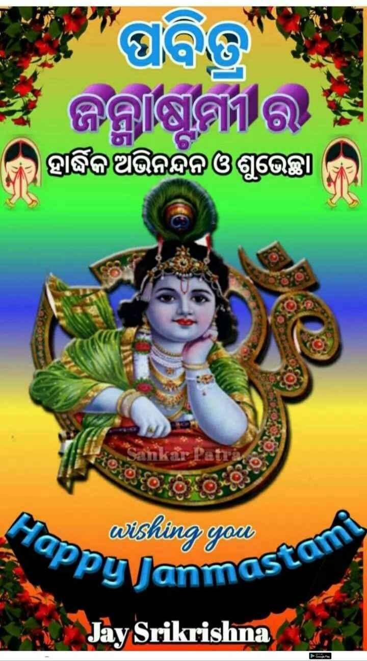 🙌 ଜୟ ଶ୍ରୀକୃଷ୍ଣ - ଉପନ୍ଦିତ ଅଭିନନ୍ଦନ ଓ ଶୁଭେକ୍ଷା ବା nkar Patra H wishing you PPY lammas Jay Srikrishna nastami shna Google Play - ShareChat