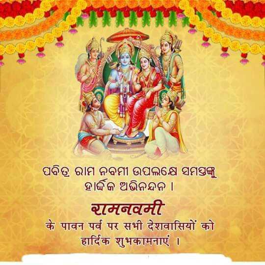 🙏ଜୟ ଶ୍ରୀରାମ - ପବିତ୍ର ରାମ ନବମୀ ଉପଲକ୍ଷେ ସମସ୍ତଙ୍କୁ ହାର୍ଦ୍ଦିକ ଅଭିନନ୍ଦନ । रामनवमी के पावन पर्व पर सभी देशवासियों को हार्दिक शुभकामनाएं । । - ShareChat