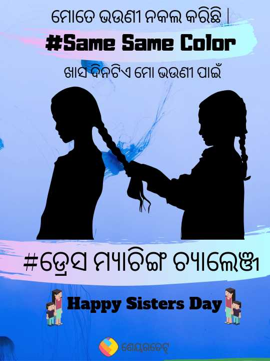 👗ଡ୍ରେସ ମ୍ୟାଚିଙ୍ଗ ଚ୍ୟାଲେଞ୍ଜ - ମୋତେ ଭଉଣୀ ନକଲ କରିଛି । # Same Same Color ଖାସ ଦିନଟିଏ ମୋ ଭଉଣୀ ପାଇଁ । # ପ୍ରେସ ମ୍ୟାଚିଙ୍ଗ ଚ୍ୟାଲେଞ୍ଜ Happy Sisters Day ? ଶେୟରଚେଟ୍ - ShareChat