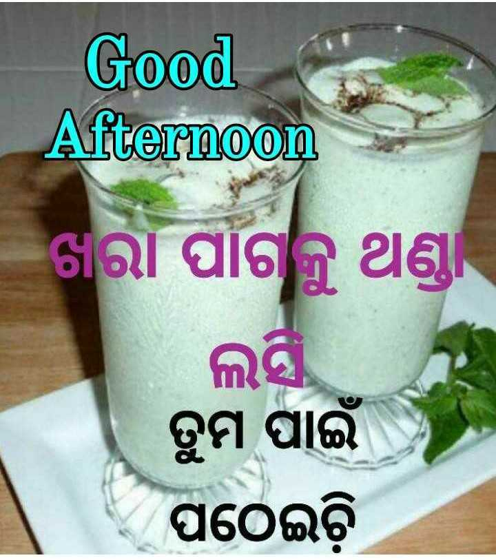 🍸ଥଣ୍ଡା ପାନୀୟ - Good Afternoon ଖରା ପାଗଳ ଥଣ୍ଡା ଲ ତୁମ ପାଇଁ ପଠେଇଚି - ShareChat