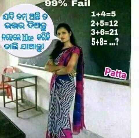 💁ଦମଦାର ଡାଇଲଗ୍ - 99 % Fall ଯଦି କମ୍ ଅଛି ତ 1 + 4 - 5 ଇଇଇ ଦିଅନ୍ତୁ 2 + 5 = 12 3 + 6 = 21 ଜହେଲେ like କରିକି 5 + 8 = . . . ? ଚାଲି ଯାଆନ୍ତୁ । Patta - ShareChat