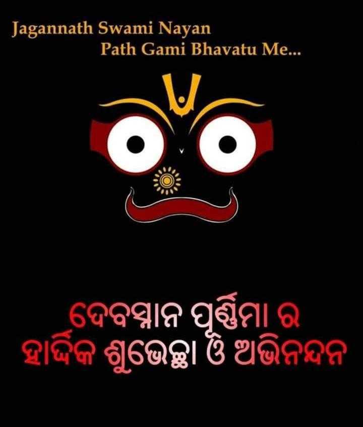 ଦେବସ୍ନାନ ପୂର୍ଣ୍ଣିମା - Jagannath Swami Nayan Path Gami Bhavatu Me . . . oo ଦେବସ୍ନାନ ପୂର୍ଣ୍ଣିମା ର । ହାର୍ଦ୍ଦିକ ଶୁଭେଚ୍ଛା ଓ ଅଭିନନ୍ଦନ - ShareChat