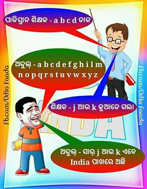 📰ଦେଶ-ବିଦେଶ ଖବର - ପାକିସ୍ତାନ ଶିକ୍ଷକ - a b c d ଡାକ 00 ଅଦୁଲ୍ - a b c d e f g him nopqrstuvwxyz fb . com / Odia Fanda fb . com / Odia fanda ଶିକ୍ଷକ - j ଆଉ k କୁଆଡେ ଗଲା ଅଭୁଲ୍ - ସାର୍ j ଆଉ k ଏବେ India ପାଖରେ ଅଛି - ShareChat