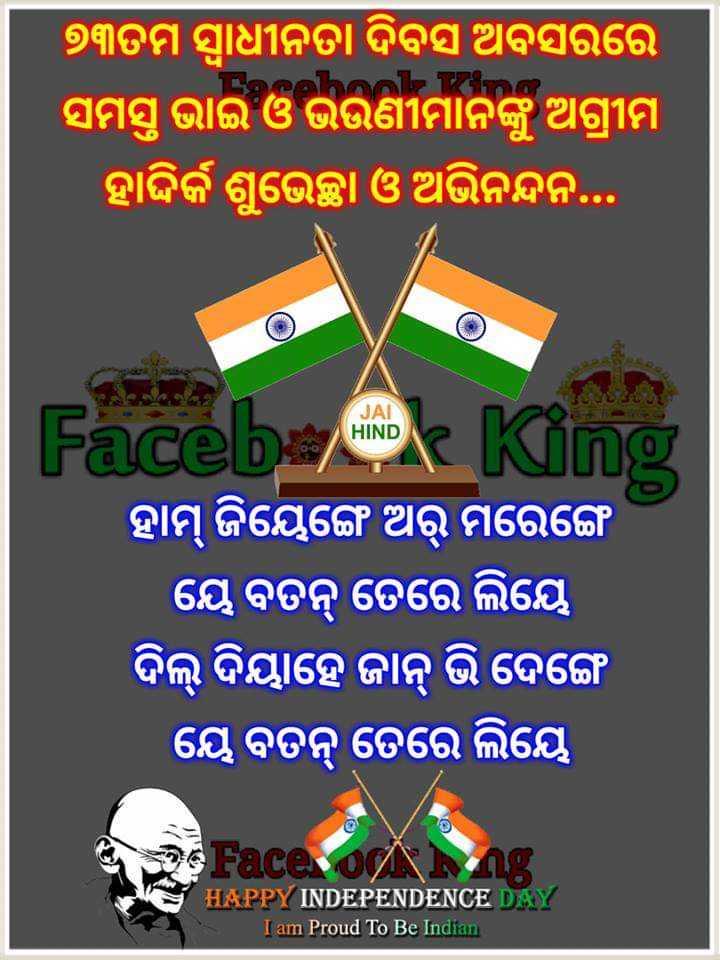 📜ଦେଶଭକ୍ତି କବିତା - ୭୩ତମ ସ୍ବାଧୀନତା ଦିବସ ଅବସରରେ ସମସ୍ତ ଭାଇ ଓ ଭଉଣୀମାନଙ୍କୁ ଅଗ୍ରୀମ ହାଢିର୍କ ଶୁଭେଚ୍ଛା ଓ ଅଭିନନ୍ଦନ . . . N JAL HIND Faceb / HIND King ହାମ୍ ଜିୟଙ୍ଗ ଅର୍ ମଙ୍ଗ । ୟେ ବତନ୍ ତେରେ ଲିୟେ ଦିଲ୍ ଦିୟାହେ ଜାନ୍ ଭି ଦେଙ୍ଗ ୟେ ବତନ୍ ତେରେ ଲିୟେ e Face HAPPY INDEPENDENCE DAY I am Proud To Be Indian - ShareChat