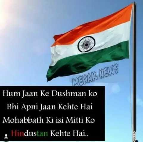 📜ଦେଶଭକ୍ତି କବିତା - MEHAK NEWS Hum Jaan Ke Dushman ko Bhi Apni Jaan Kehte Hai Mohabbath Ki isi Mitti Koi . Hindustan Kehte Hai . . - ShareChat
