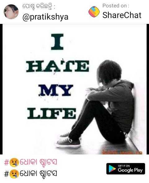 🇮🇳ଦେଶଭକ୍ତି ଡାଇଲଗ ଚ୍ୟାଲେଞ୍ଜ - । ପୋଷ୍ଟ କରିଛନ୍ତି : @ pratikshya । Posted on : ShareChat HATE MY LIFE | # ଧୋକା ଷ୍ଟାଟସ | # C ଧୋକା ଷ୍ଟାଟସ GET IT ON Google Play - ShareChat