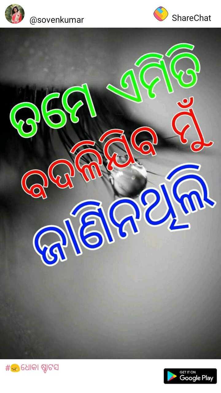 😭ଧୋକାବାଜ ପ୍ରେମିକ - asovenkumar @ sovenkumar ShareChat ତମେ ଏମିତି । ବଦଳିଯିବ ମୁଁ ଜାଣିନଥିଲି | # ଧୋକା ଷ୍ଟାଟସ GET IT ON Google Play - ShareChat