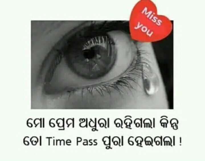 😭ଧୋକାବାଜ ପ୍ରେମିକ - Miss you ମୋ ପ୍ରେମ ଅଧୁରା ରହିଗଲା କିନ୍ତୁ ତେ Time Pass ପୁରା ହେଇଗଲା ! - ShareChat