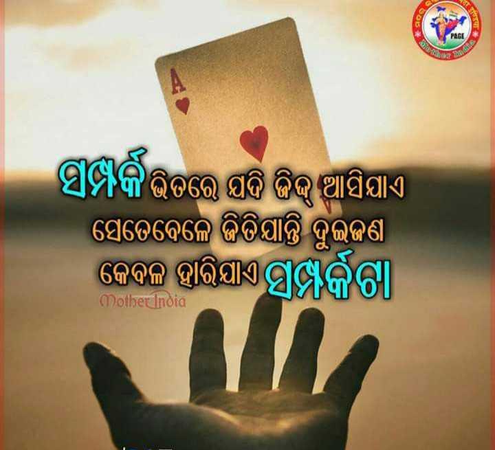 📝ନୀତିବାଣୀ - राजपा ସମ୍ପର୍କ ଭିତରେ ପଡି ଡିରୁ ଆସିଯାଏ । ସେତେବେଳେ ଜିତିଯାନ୍ତି ଦୁଇଜଣ କେବଳ ହାରିଯାଏ ସମ୍ପର୍କରା Mother India - ShareChat