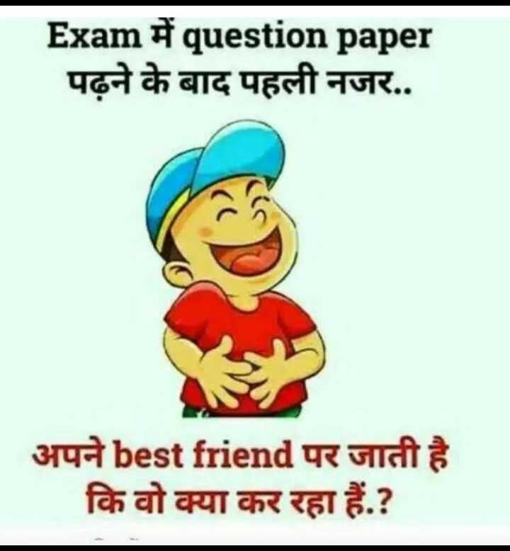 ପରୀକ୍ଷା ଟାଇମ ମସ୍ତି - Exam question paper पढ़ने के बाद पहली नजर . . अपने best friend पर जाती है । कि वो क्या कर रहा हैं . ? - ShareChat