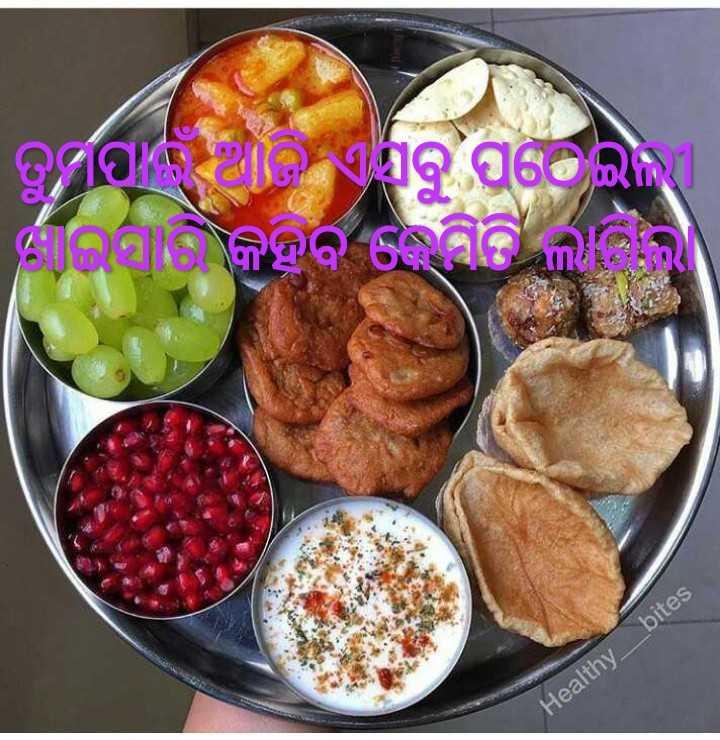 🍛ପୁରୀ/ଉପମା - ତୁପାରେ ଏସବୁ ପର   ର କହବ କେମିତି ଲାଗଲା Healthy _ bites - ShareChat
