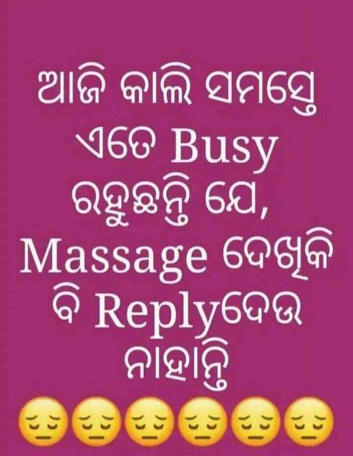 😍ପ୍ରପୋଜ ଡାଇଲଗ - । ଆଜି କାଲି ସମସ୍ତେ ଏତେ Busy ରହୁଛନ୍ତି ଯେ , Massage 69616 । ବି Replyଦେଉ ନାହାନ୍ତି - ShareChat