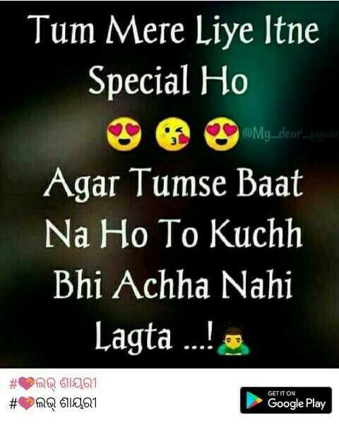 😍ପ୍ରେମ ପତ୍ର😍 - Tum Mere Liye Itne Special Ho @ My _ dear _ pya Agar Tumse Baat Na Ho To Kuchh Bhi Achha Nahi Lagta ! # # mo 611201 mQ 611401 GET IT ON Google Play - ShareChat