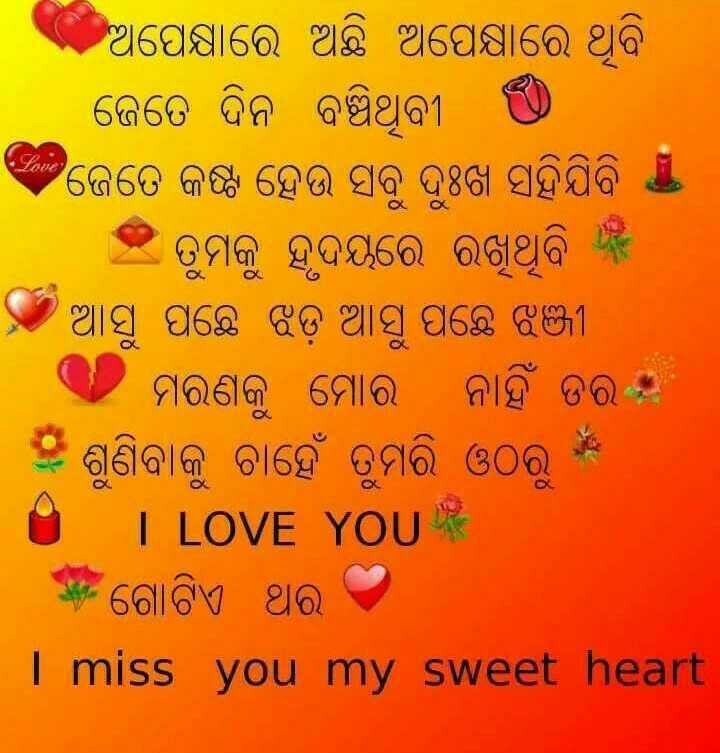 😍ପ୍ରେମ ପତ୍ର😍 - ଅପେକ୍ଷାରେ ଅଛି ଅପେକ୍ଷାରେ ଥିବି ଜେତେ ଦିନ ବଞ୍ଚିଯୁବୀ ଜେତେ କଷ୍ଟ ହେଉ ସବୁ ଦୁଃଖ ସହିଯିବି I ୭ ତୁମକୁ ହଦୟରେ ରଖୁଥୁବି O ଆସୁ ପଛେ ଝଡ଼ ଆସୁ ପଛେ ଝଞ୍ଜା ) ମରଣକୁ ମୋର ନାହିଁ ଡର ଓ ଶୁଣିବାକୁ ଚାହେଁ ତୁମରି ଓ୦ରୁ * U I LOVE YOU * ଗୋଟିଏ ଥର I miss you my sweet heart - ShareChat