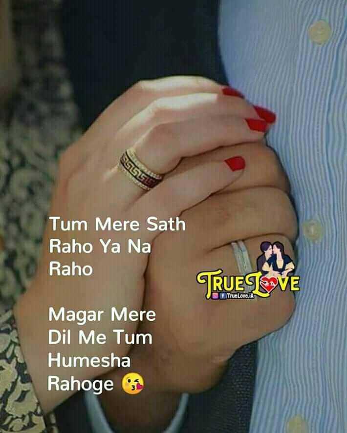 💔ପ୍ରେମ ବିରହ - SED Tum Mere Sath Raho Ya Na Raho TRUE LOVE True Love . IAN Magar Mere Dil Me Tum Humesha Rahoge 2 Rahoge - ShareChat