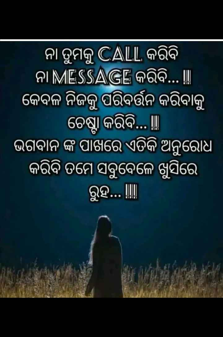 💔ପ୍ରେମ ବିରହ - ନା ତୁମକୁ CALL , କରିବି ନା MESSAGE କରିବି . . . ! କେବଳ ନିଜକୁ ପରିବର୍ତ୍ତନ କରିବାକୁ ଚେଷ୍ଟା କରିବି . . . । ଭଗବାନ ଙ୍କ ପାଖରେ ଏତିକି ଅନୁରୋଧ କରିବି ତମେ ସବୁବେଳେ ଖୁସିରେ L ରୁହ . . .     - ShareChat