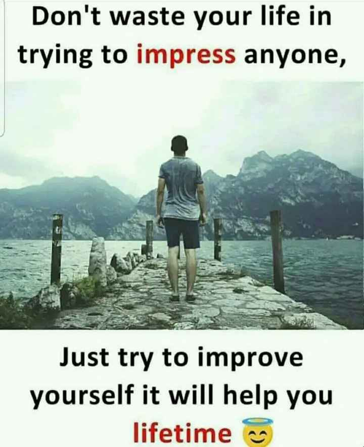 💮ପ୍ରେରଣା - Don ' t waste your life in trying to impress anyone , Just try to improve yourself it will help you lifetime - ShareChat