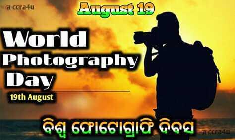 📷ଫୋଟୋଗ୍ରାଫି ଦିବସ - a ccra4u August 19 World Photography Day 19th August ବିଶ୍ବ ଫୋଟୋଗ୍ରାଫି ଦିବସ - ShareChat