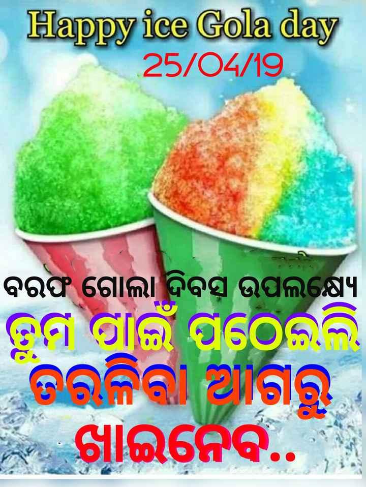 🍧ବରଫ ଗୋଲା ଦିବସ - Happy ice Gola day 25 / 04 / 19 ବରଫ ଗୋଲା ଦିବସ୍ ଉପଲକ୍ଷେ ତୁମ ପାଇଁ ପଠେଲି ତରଳିବା ଆଗରୁ । ଖାଇନେବି . . - ShareChat