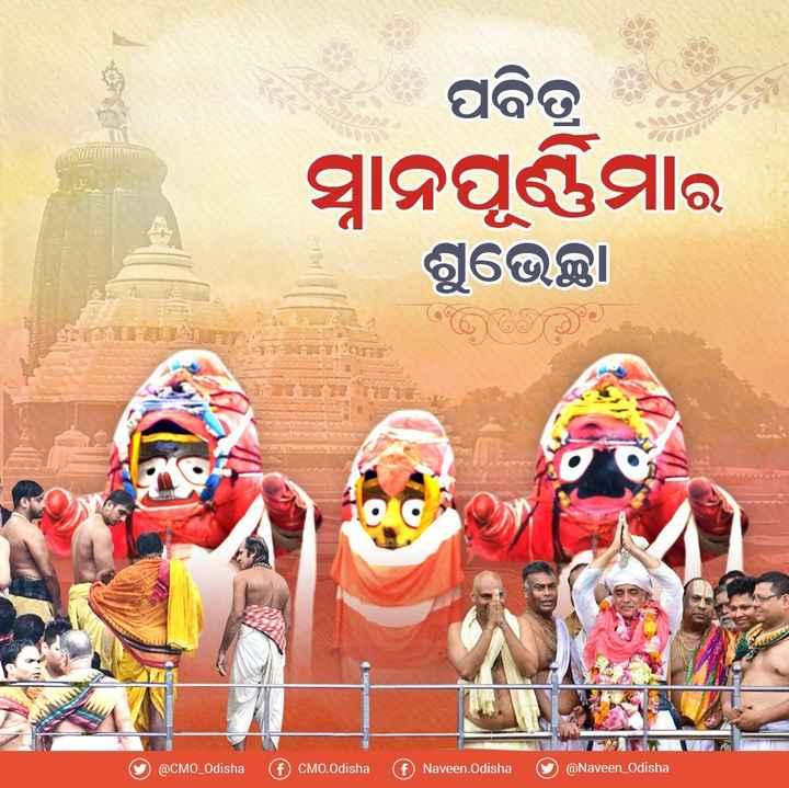 ବସୁମତୀ ସ୍ନାନ - AS ପବିତ୍ର ସ୍ନାନପୂର୍ଣ୍ଣିମାର ଶୁଭେଚ୍ଛା ୧୭ ) @ CMO _ Odisha f CMO . Odisha f Naveen . Odisha @ Naveen _ Odisha - ShareChat