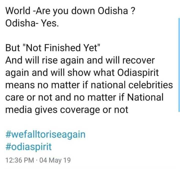 ☁ ବାତ୍ୟା ପରେ - World - Are you down Odisha ? Odisha - Yes . But Not Finished Yet And will rise again and will recover again and will show what Odiaspirit means no matter if national celebrities care or not and no matter if National media gives coverage or not # wefalltoriseagain # odiaspirit 12 : 36 PM 04 May 19 - ShareChat
