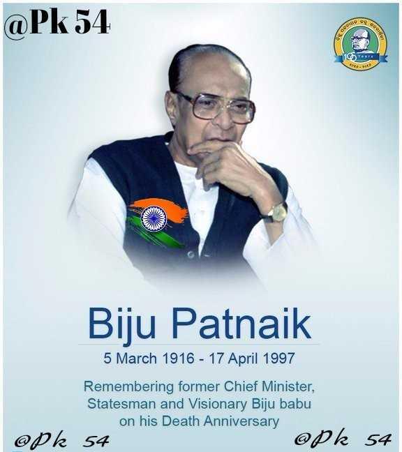 ବିଜୁ ପଟ୍ଟନାୟକଙ୍କ ଜୟନ୍ତୀ - @ Pk 54 Biju Patnaik 5 March 1916 - 17 April 1997 Remembering former Chief Minister , Statesman and Visionary Biju babu on his Death Anniversary @ pk 54 @ pk 54 - ShareChat
