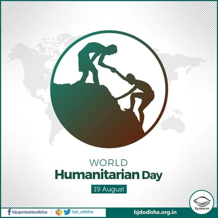 💚ବିଜେଡି - WORLD Humanitarian Day 19 August ବିଜୁ ଜନତା ଦଳ f bijujantadalodisha O b jd _ odisha bjdodisha . org . in - ShareChat