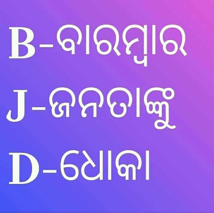 🌷ବିଜେପି - B - ବାରମ୍ବାର J - ଜନତାଙ୍କୁ D - ଧୋକା - ShareChat