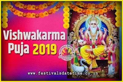 💐ବିଶ୍ଵକର୍ମା ପୂଜା ଶୁଭକାମନା - Vishwakarma Puja 2019 www . festivalsdatetime . co . in - ShareChat