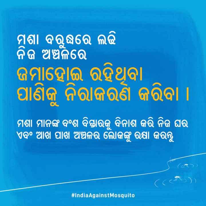 🦗ବିଶ୍ଵ ମଶା ଦିବସ - ମୁଣା ବିରୁଦ୍ଧରେ ଲଢି ନିଜ ଅଞ୍ଚଳରେ ଜମାହୋଇ ରହିଥିବା ପାଣିକୁ ନିରାକରଣ କରିବା । ମଶା ମାନଙ୍କ ବଂଶ ବିସ୍ତାରକୁ ବିନାଶ କରି ନିଜ ଘର ଏବଂ ଆଖ ପାଖ ଅଞ୍ଚଳର ଲୋକଙ୍କୁ ରକ୍ଷା କରନ୍ତୁ # India Against Mosquito - ShareChat