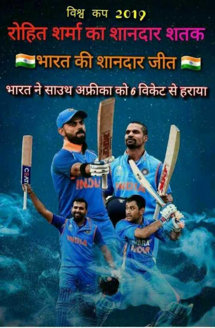 📆ବିଶ୍ୱକପ କାର୍ଯ୍ୟସୂଚୀ - ' विश्व कप 2019 रोहित शर्मा का शानदार शतक भारत की शानदार जीत भारत ने साउथ अफ्रीका को 6 विकेट से हराया CATI INDMU - ShareChat