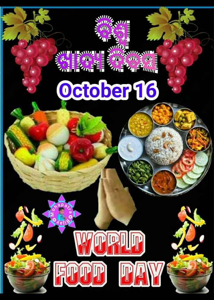 🍲ବିଶ୍ୱ ଖାଦ୍ୟ ଦିବସ - HT 11 M HITIM October 16 napa ra КаУО Bi WORLD FOOD DAY - ShareChat
