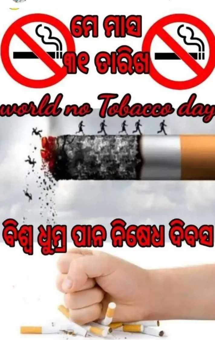 ବିଶ୍ୱ ଧୁମ୍ରପାନ ନିଷେଧ ଦିବସ - world na Tobacco day ବିଷ ପାଇ ଜିଥାଧା ଦିବସ - ShareChat