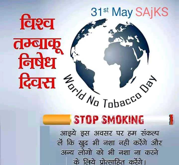 ବିଶ୍ୱ ଧୁମ୍ରପାନ ନିଷେଧ ଦିବସ - 31st MaySAjKS विश्व तुम्बाकू निषेध FRI Old No Tob दिवस bacco Day STOP SMOKING आइये इस अवसर पर हम संकल्प लें कि खुद भी नशा नही करेंगे और अन्य लोगो को भी नशा ना करने के लिये प्रोत्साहित करेंगे । - ShareChat