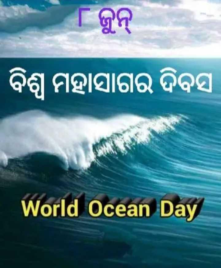💧ବିଶ୍ୱ ମହାସାଗର ଦିବସ - । ଜୁନ୍ ବିଶ୍ଵ ମହାସାଗର ଦିବସ World Ocean Day - ShareChat