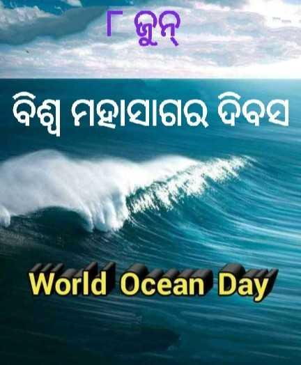 💧ବିଶ୍ୱ ମହାସାଗର ଦିବସ -   ଜୁନ୍ ବିଶ୍ଵ ମହାସାଗର ଦିବସ World Ocean Day - ShareChat