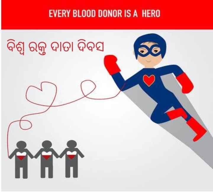 🛑ବିଶ୍ୱ ରକ୍ତ ଦାତା ଦିବସ - EVERY BLOOD DONOR IS A HERO । ବିଶ୍ଵ ରକ୍ଳ ଦାତା ଦିବସ । । - ShareChat