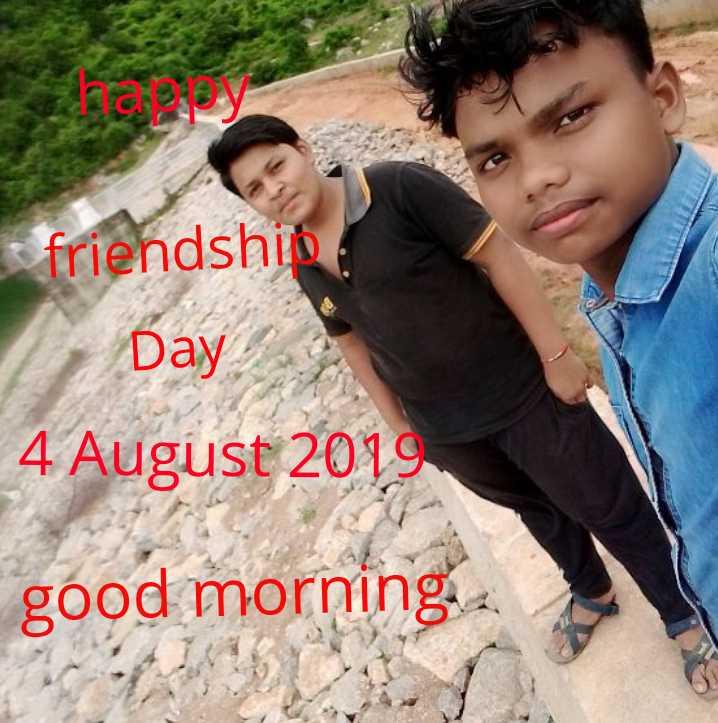 🤳🏻ବେଷ୍ଟଫ୍ରେଣ୍ଡ ସହ ସେଲ୍ଫି - friendshio Day 4 August 2019 good morning . - ShareChat