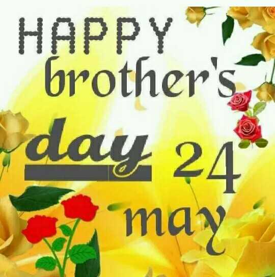 ବ୍ରଦର୍ସ ଡେ - HAPPY brother ' s day 24° may - ShareChat